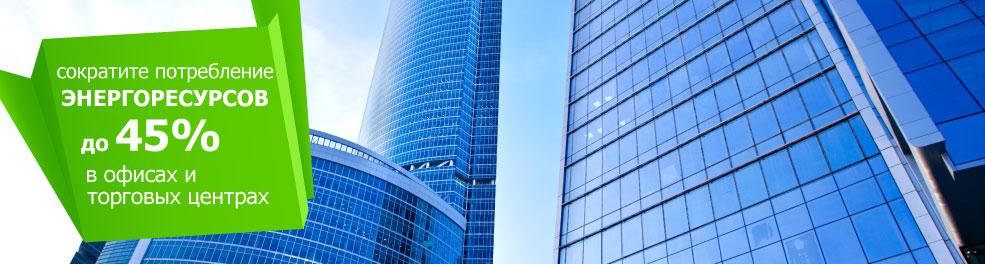 Коммерческие и административные комплексы