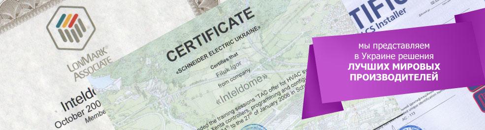 Cертификаты и лицензии